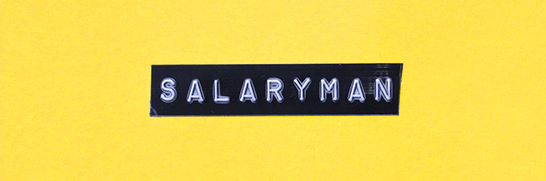 salaryman_post01c